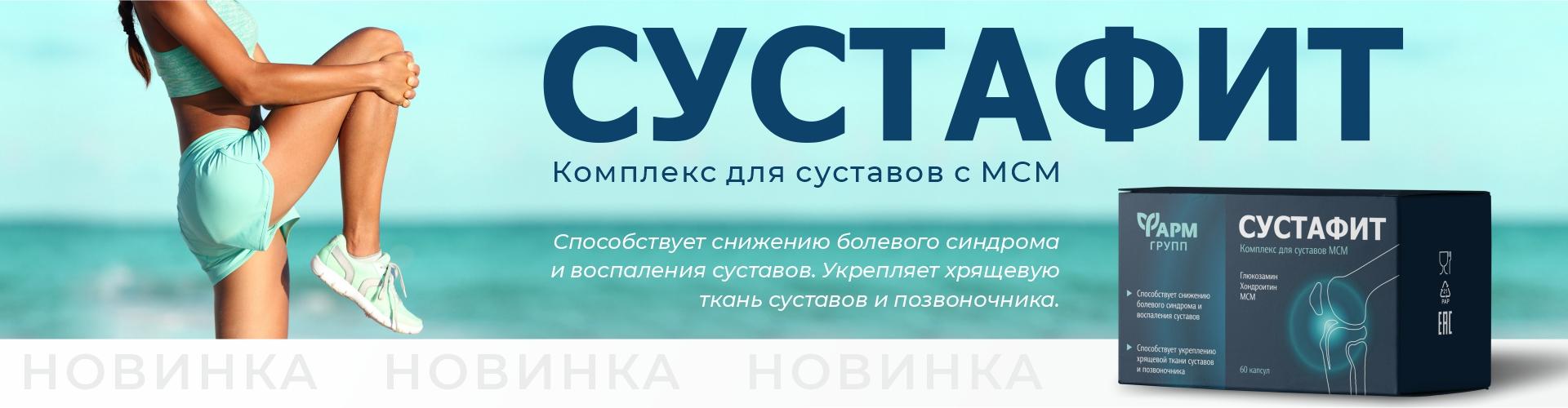 systafit
